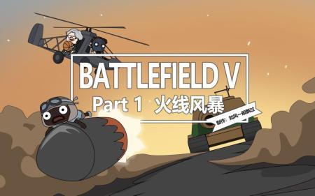 BFV:バトルフィールドファンだけに伝わる、人気ギャグアニメ「沙雕動画」シリーズ一挙紹介 アイキャッチ