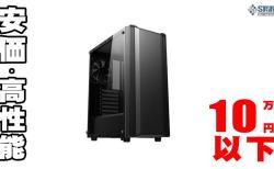 老舗BTOメーカーの「安くて高機能なゲーミングPC」 〜12本のゲームでじっくりテストプレイ〜 [PR]