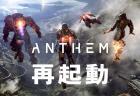 アンセム:ゲームを「根本から作り直す再起動計画」発表、アップデートを中断し再開発に専念