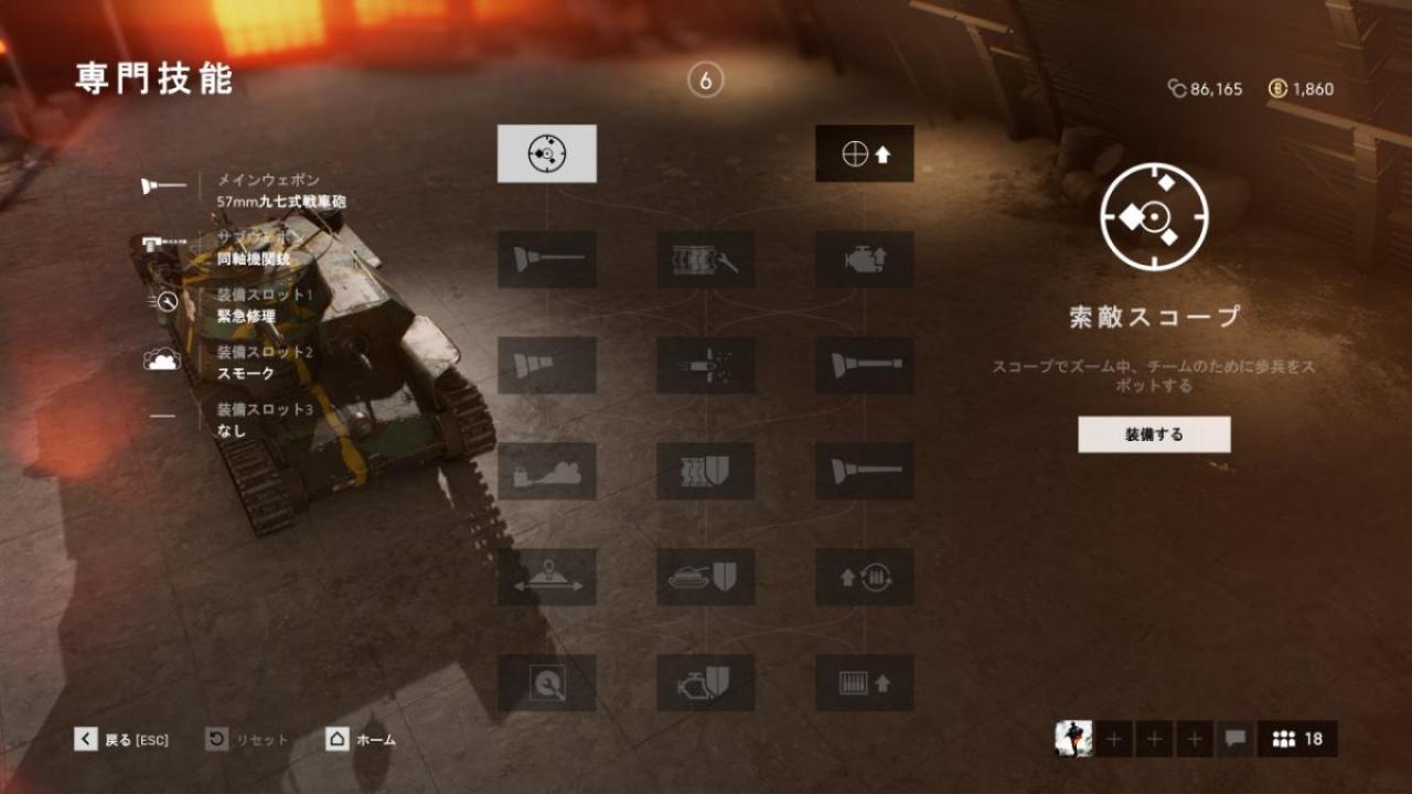 BFV 九七式中戦車 専門技能