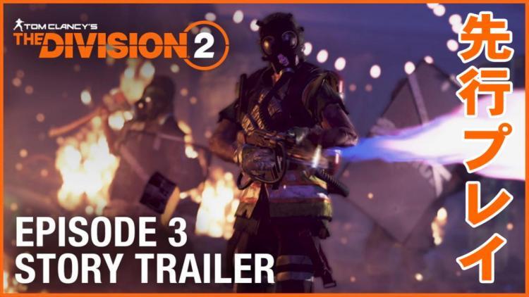 ディビジョン2:無料DLC エピソード3「コニー・アイランド: ホームカミング」先行プレイレビュー、新スペシャリゼーション「ファイアウォール」/ 新武器カメレオンなど