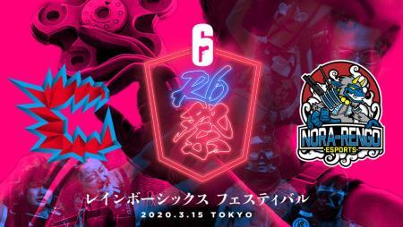 レインボーシックス シージ:オフライン大会「R6祭」3月15日開催、日本1位の座はCAGかNRGか/レジェンドなエキシビションも/コミュニティイベントも充実