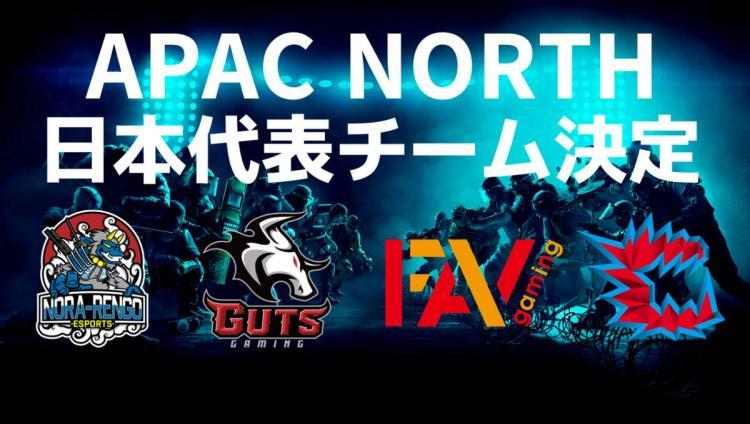 レインボーシックス シージ:来季日本代表4チーム決定、GUTS GamingとFAV gamingがAPAC NORTHセミオープン予選制す