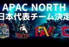 レインボーシックス シージ:APAC NORTHセミオープン予選を制したのはGUTS GamingとFAV gaming、来季日本代表4チームが決定