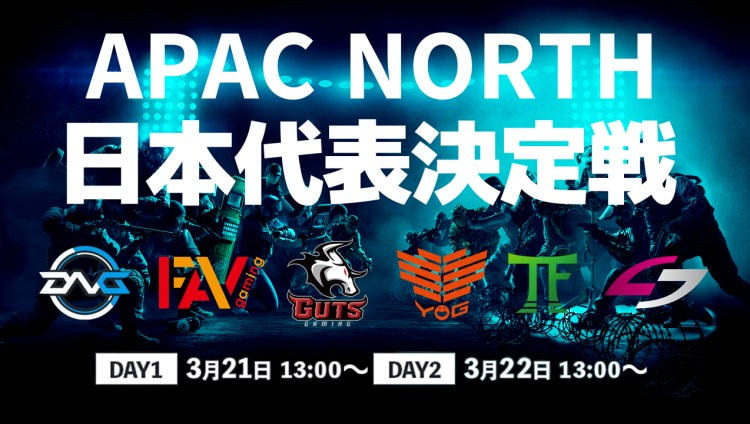 レインボーシックス シージ:APAC NORTH日本代表決定戦、新フォーマットでの出場枠を賭け6チームが今週末激突