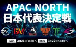 レインボーシックス シージ:APAC NORTH日本代表決定戦、新フォーマットでの出場枠を賭け、6チームが今週末に激突