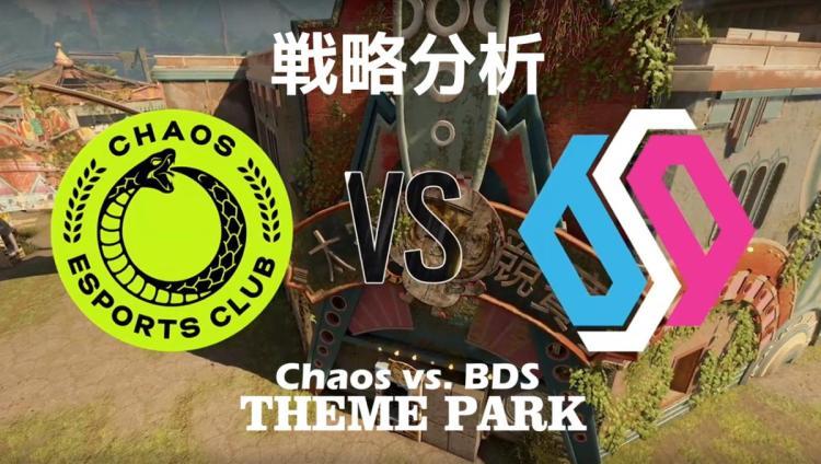 """レインボーシックス シージ:「Chaos Esports Club 対 BDS Esport」最新プロリーグ試合から""""テーマパーク""""の戦略を分析"""
