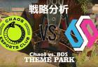 レインボーシックス シージ:「Chaos Esports Club対BDS Esport」、最新プロリーグ試合から