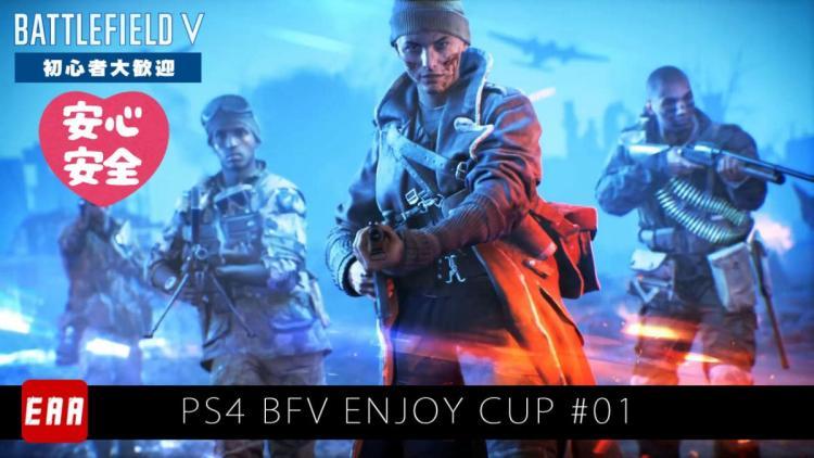 コミュニティイベント「EAA!! PS4版BFV エンジョイカップ」結果報告 & 次回参加者の募集開始