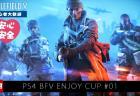 コミュニティイベント「EAA!! PS4版BFV エンジョイカップ#00」結果報告 & 次回参加者の募集開始
