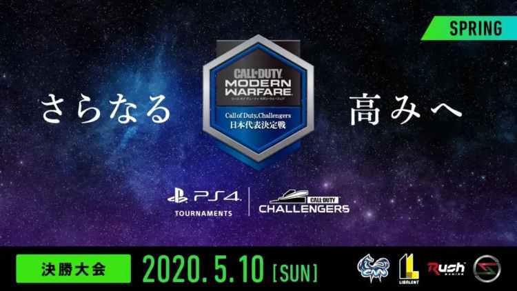 CoD:MW:eスポーツ大会「Call of Duty Challengers日本代表決定戦 Spring」オンライン形式に振り替え実施、5月10日に配信