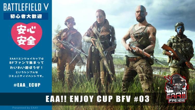 BFV:「EAA!! PS4版BFV エンジョイカップ」#02 & #03結果報告!次回参加者の募集開始 #EAA_Ecup