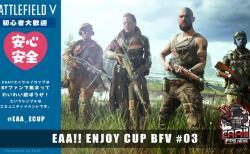 BFV:「EAA!! PS4版BFV エンジョイカップ」#02 & #03結果報告!次回参加者の募集開始 #EAA_Ecup アイキャッチ