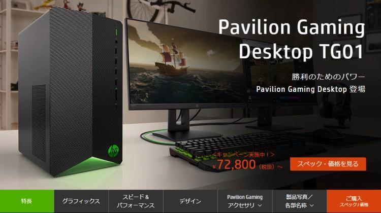 【特集】10万円以下の格安ゲーミングパソコン ベスト8