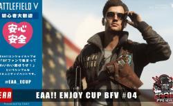 [お知らせ] EAA!! PC版BFVエンジョイカップ参加者募集 & PS4版 第04回結果報告