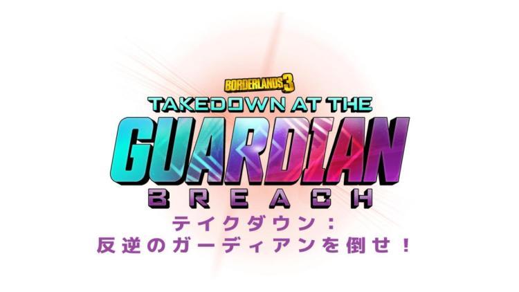 ボダラン3:無料エンドゲームコンテンツ「テイクダウン: 反逆のガーディアンを倒せ!」6月4日より配信、DLC第3弾「荒野のヴォルト・ハンター」は6月25日から