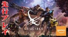 5月21日無料配信:PvP+PvE+MOBA+TPSチームシューター『Crucible(クルーシブル)』先行プレイレビュー