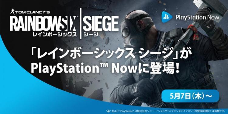 PS Now 配信タイトルに『レインボーシックス シージ』追加、11月までの期間限定
