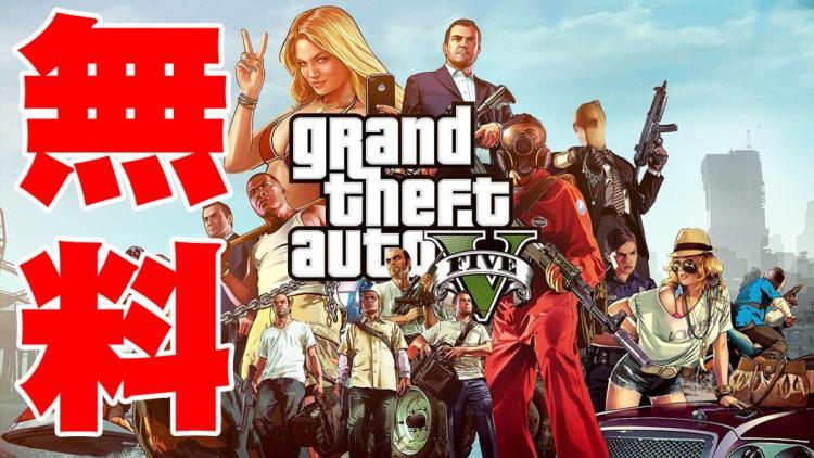 PC版『グランド・セフト・オートV』が5月21日まで期間限定無料配布!アクセス殺到で『フォートナイト』が一時ログイン不可に