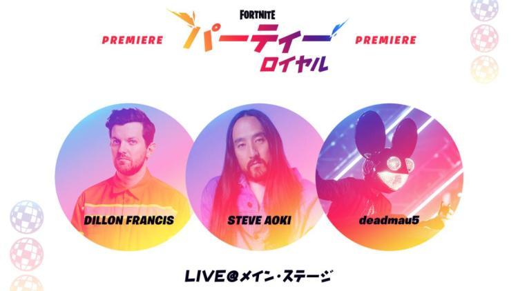 フォートナイト:ゲーム内イベント「パーティーロイヤル」5月9日開催、deadmau5やスティーヴらが連続ライブ