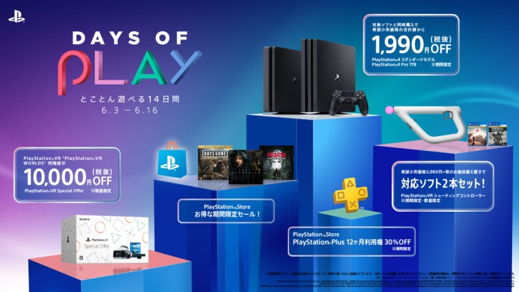 PlayStation大規模セール「Days of Play」6月3日開始:多彩なセールやPS Plus30%オフなど
