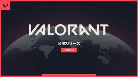 『VALORANT(ヴァロラント)』
