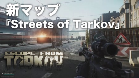 EscapeFromTarkov ストリートオブタルコフ 新マップ Streets of Tarkov