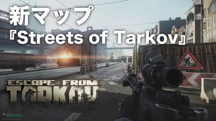 Escape From Tarkov:新マップ『Streets of Tarkov』ティザートレーラー公開!廃墟と化した広大な街を探索しよう