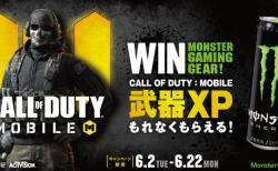 Win Monster Gaming Gear!