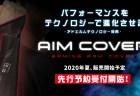 ゲーミング アームカバー「AIM COVER|エイムカバー」 予約販売開始、価格は価格は4,980円