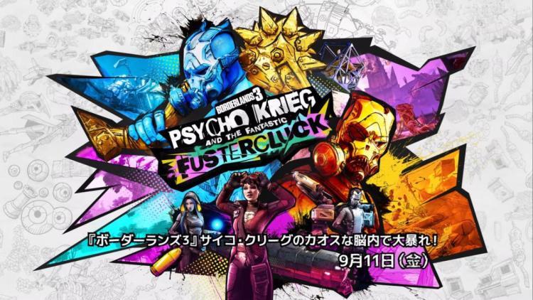 ボダラン3:DLC第4弾「サイコ・クリーグのカオスな脳内で大暴れ!」9月11日より配信