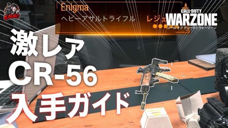 CoD:ウォーゾーン:隠し武器 CR-56 AMAX の限定設計図を入手する方法(イースターエッグ)
