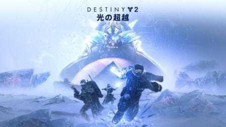 Destiny 2: 「光の超越」で追加される新たな属性サブクラス「ステイシス」の日本語吹き替えトレーラーが公開