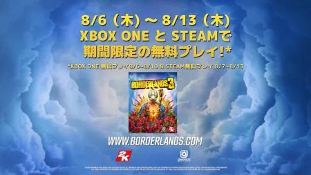 ボダラン3:今週末限定でSteam/Xbox One版の無料プレイ実施、製品版もセール価格