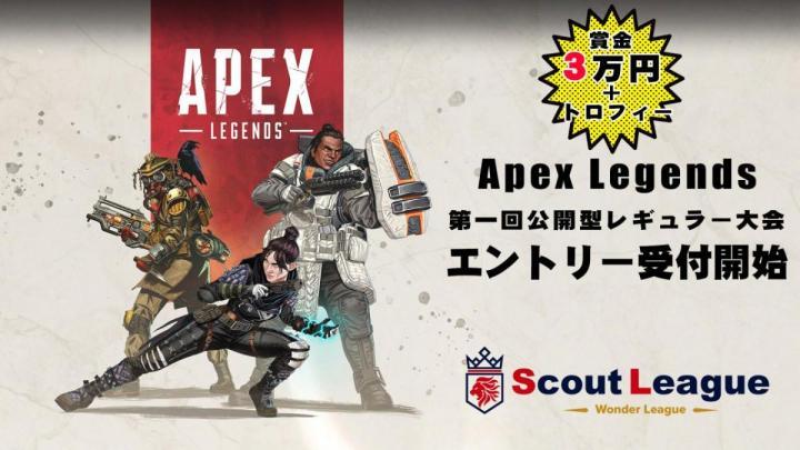スカウトリーグ「Apex Legends 合同トライアウト 第1回」   eスポーツの人気職種「チーム所属ストリーマー」になろう!