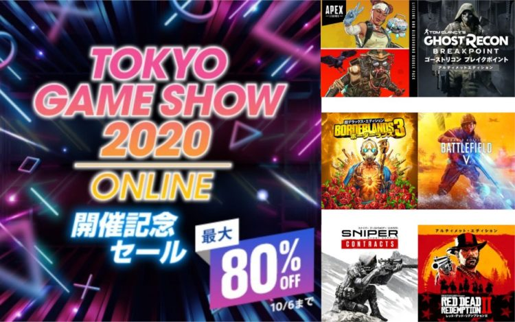 PS Store:最大80%オフ「Tokyo Game Show 2020 Online 開催記念セール」開催、『エーペックスレジェンズ』各種エディションや『ボダラン3』『BFV』などがお買い得