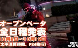 『Call of Duty: Black Ops Cold War(コール オブ デューティ ブラックオプス コールドウォー)』CoD:BOCW:早期アクセス・オープンベータの日程発表、全プラットフォームによるクロスプレイ・ベータが開催