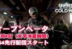 CoD:BOCW:マルチプレイヤー・トレーラーが公開、オープンベータはPS4先行で10月8日スタート