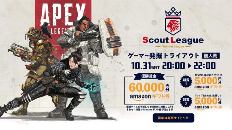 エーペックスレジェンズ:スカウトリーグ第2回大会を10月31日開催、勝利者予想とクリップ投稿でAmazonギフト券も(PS4)