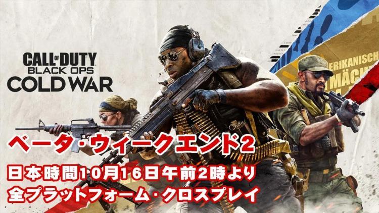 CoD:BOCW:「ウィークエンド2」が10月16日午前2時スタート、PS4 / Xbox One / PCによるクロスプレイベータ