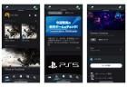 新「PlayStation App」公開、メッセージ統合 / アプリ用PSストア / 最大15人でのボイスチャットなど新機能を搭載