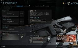 CoD:MW:新ショットガン「JAK-12(AA-12)」実装、フルオートで撃てる軍用散弾銃