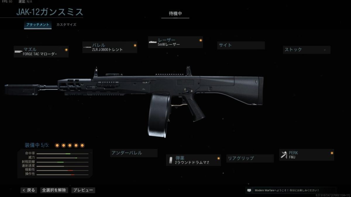 ONSLAUGHT ジャガーノート JAK-12