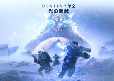 Destiny 2「光の超越」:過去と未来を表す舞台裏ドキュメンタリービデオとリリーストレーラーを公開、11月11日発売