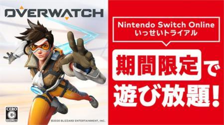 オーバーウォッチ:10月13日からのNintendo Switch Online「いっせいトライアル」対象ソフトに決定、非加入者も体験チケットで無料参加可能