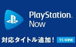"""PlayStation Now""に『Rage 2』など11月新規対応タイトルが追加、『BIOHAZARD 7 resident evil』『メトロ エクソダス』は11月末で配信終了"