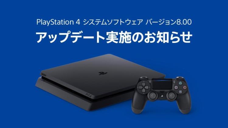 PS4:システムソフトウェア「バージョン8.00」配信、パーティー機能強化や新たなアバター、2段階認証など