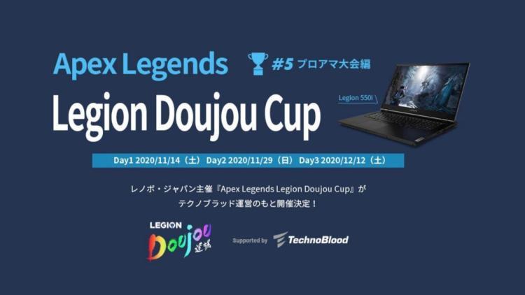 エーペックスレジェンズ:レノボ・ジャパン主催の1日完結型大会「Apex Legends Legion Doujou Cup」開催決定、参加者を募集中