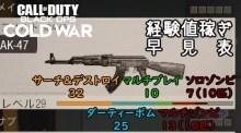 CoD:BOCW:銃器最速レベリングはダーティーボム(個人差あり)各モードを徹底検証