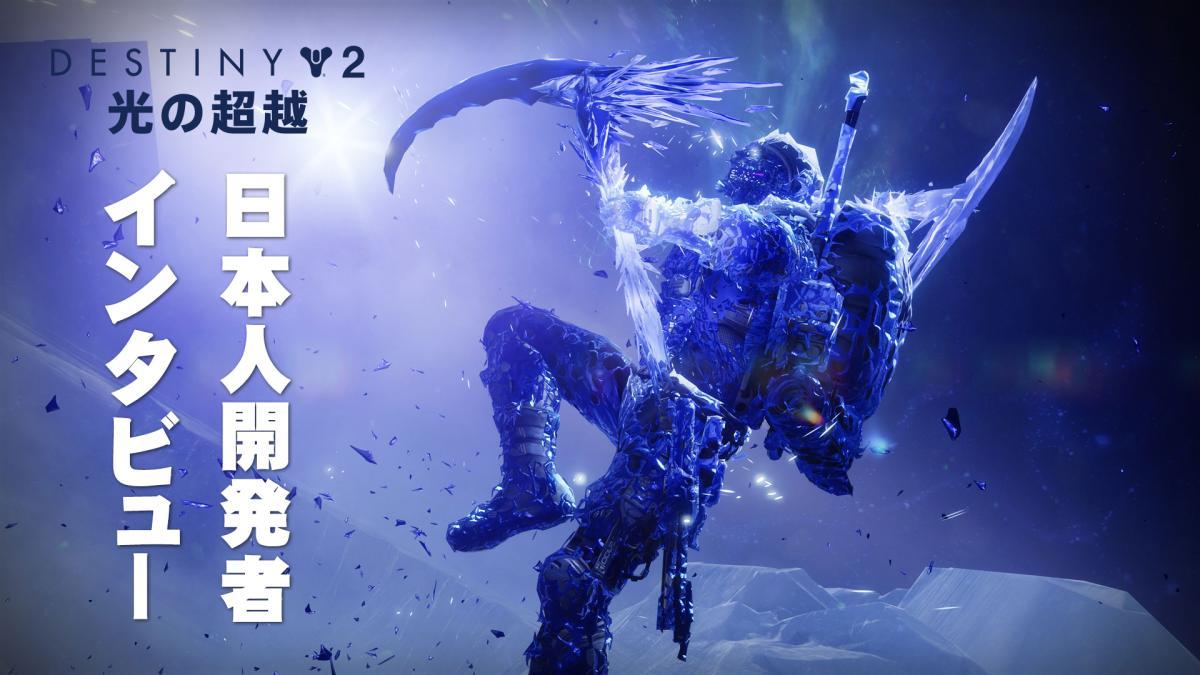 """『Destiny 2』光の超越:闇の力を使役する""""ステイシス""""を設計した日本人開発者ロングインタビュー、ステイシスは新シーズンごとに進化、NARUTOから影響など"""
